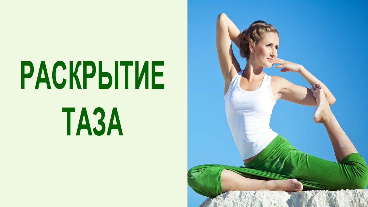Упражнения для раскрытия тазобедренных суставов йога искусственный тазобедренный сустав цена