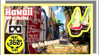 ハワイおさんぽ 360度動画 カラカウア通りバナン へ行こう!【4KVR360度動画】Let's Go Banan Hawaii 大城美和 動画 21