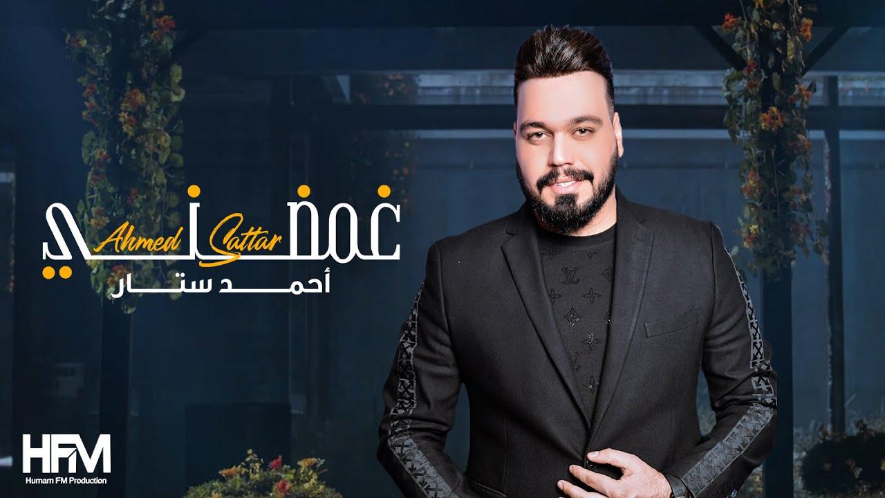 احمد ستار - غمضني ( فيديو كليب حصري ) 2020