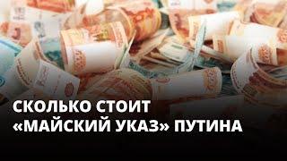 Сколько стоит очередной «майский указ» Путина