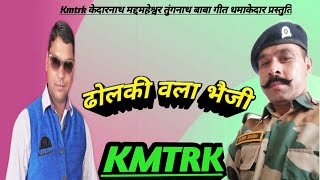 Latest Garhwalisong2019 20 Singar Mukesh Soni Uttarakhandi Song 2o19 20 Quot; Dolaki Wala Baiji