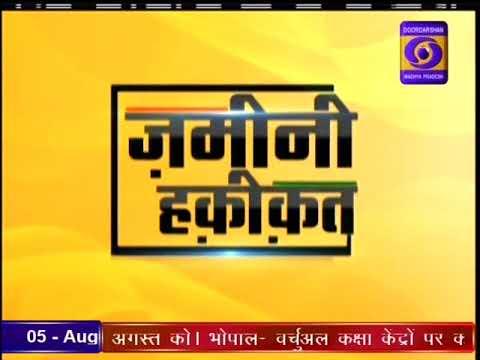 Urdu Ground Report Madhya Pradesh : Skill Development Tikamgarh