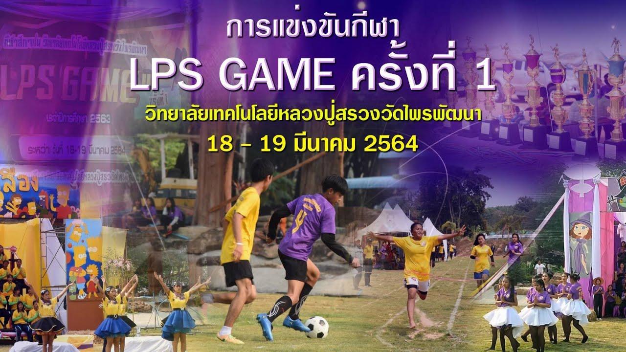 การแข่งขันกีฬา LPS GAME ครั้งที่1 วิทยาลัยเทคโนโลยีหลวงปู่สรวงวัดไพรพัฒนา วันที่ 18 - 19 มีนาคม 2564