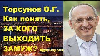 Торсунов О.Г. Как понять, ЗА КОГО ВЫХОДИТЬ ЗАМУЖ? Красноярск