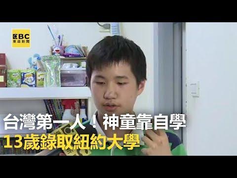 台灣第一人!神童靠自學 13歲錄取紐約大學20170711【東森大直播】巫嘉芬