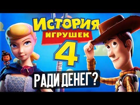 ИСТОРИЯ ИГРУШЕК 4 - ЗАЧЕМ? (обзор мультфильма)