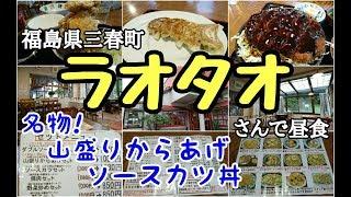 福島県三春町 ラオタオさんで昼食です! 名物!!山盛りからあげ♪