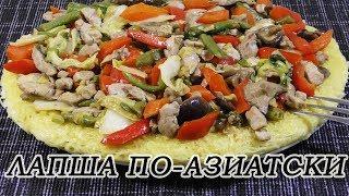 Пирог из лапши по-азиатски со свининой и овощами под соевым соусом.