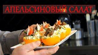 """Лучший рецепт салата """"В апельсиновых половинках""""🍊🥗: с Днем Святого Валентина!💕"""
