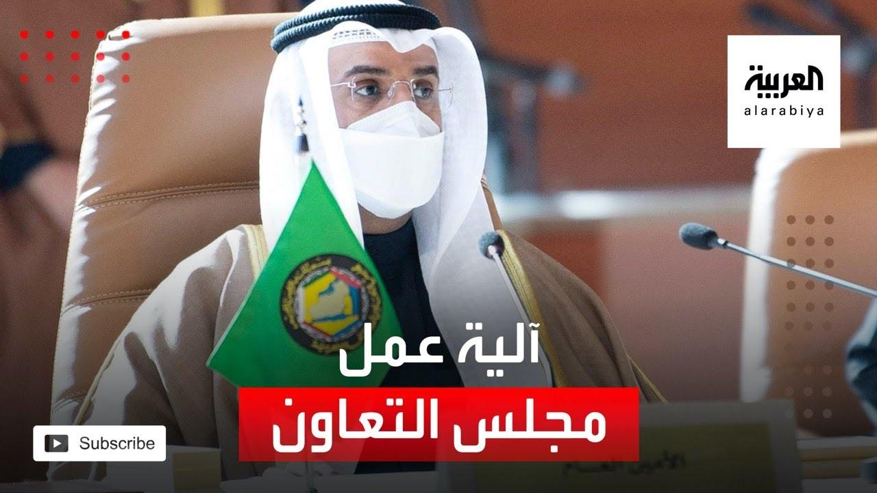 تعرف على آلية عمل مجلس التعاون الخليجي من خلال هياكله التنظيمية