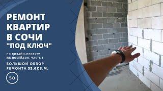 РЕМОНТ КВАРТИРЫ В СОЧИ - ЖК