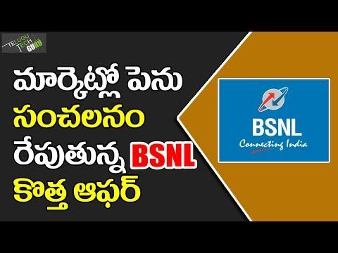 BSNL Unveils  New Offer To Counter Other telcos - Telugu Tech Guru