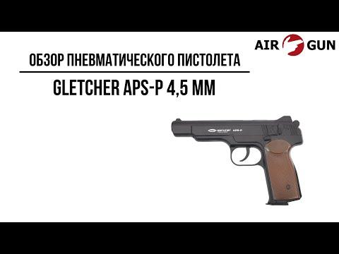 Пневматический пистолет Gletcher APS-P 4,5 мм