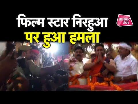 Dinesh Lal Yadav 'Nirahua' पर Azamgarh में प्रचार के दौरान हमला ?     Bihar Tak