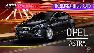 Подержанные автомобили - Opel Astra, 2012 - АВТО ПЛЮС(Подержанные автомобили - Opel Astra, 2012 Подписывайся на свежие тест-драйвы - http://www.youtube.com/subscription_center?add_user=redmediatv..., 2014-10-03T06:30:02.000Z)