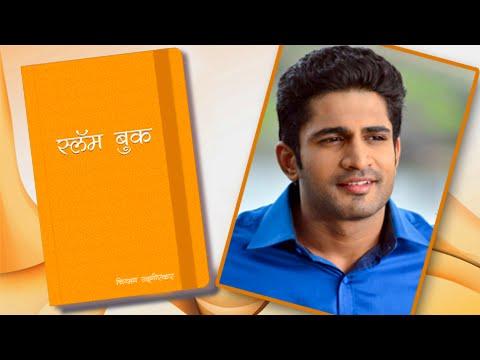 Chinmay Udgirkar's Slam Book   Nanda Saukhya Bhare   Zee Marathi Serial