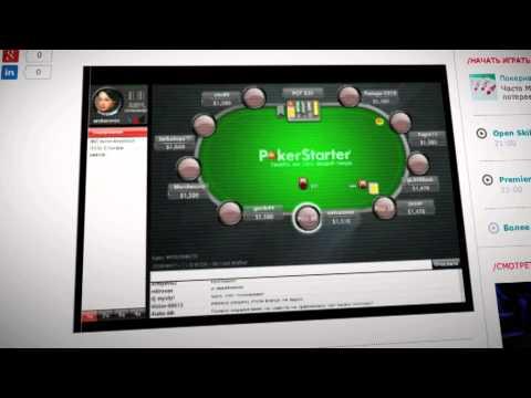 Добро пожаловать в Школу Покера PokerStarter!