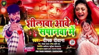 2021 का हिट आशिकी सांग - शीलवा आवे सपानवा में - Deepak Deewana - Shubham Films