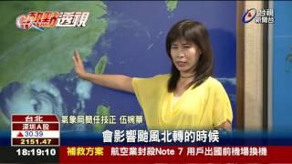 強颱海馬路徑南修最快週三中午海警