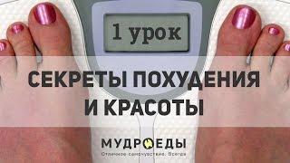 Секреты похудения и красоты от Мудроедов. Урок первый.
