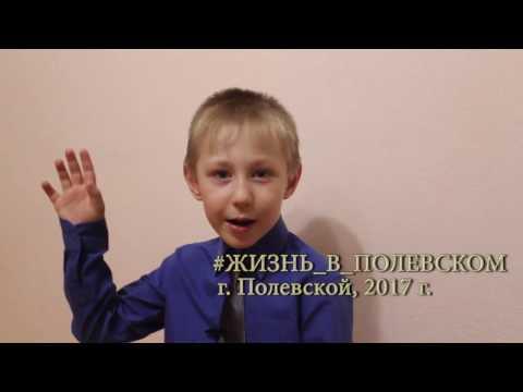 Поздравление полевчанок с 8 Марта! / ЖИЗНЬ_В_ПОЛЕВСКОМ