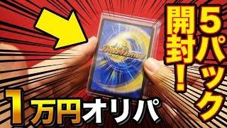 【デュエマ】50000円分のオリパを開封した結果が凄まじかった…【開封動画】DuelMasters Premium originalpack 50000yen