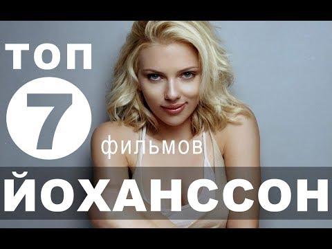 Фильмы со Скарлетт Йоханссон | Топ - 7 - Ruslar.Biz