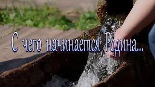 """Download Байки земли Уральской. Часть 3. """"С чего начинается Родина"""" Mp3 and Videos"""