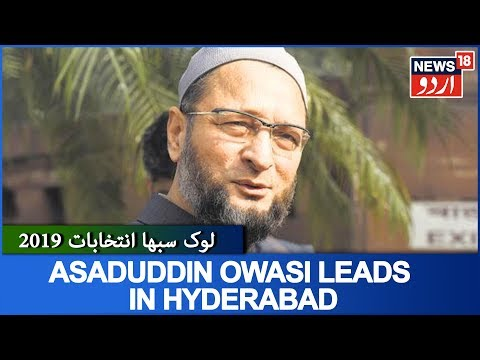 Lok Sabha Election Results 2019 LIVE - AIMIM Chief Asaduddin Owaisi Leads In Hyderabad | News18 Urdu