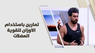 تمارين باستخدام الاوزان لتقوية العضلات  - احمد عريقات