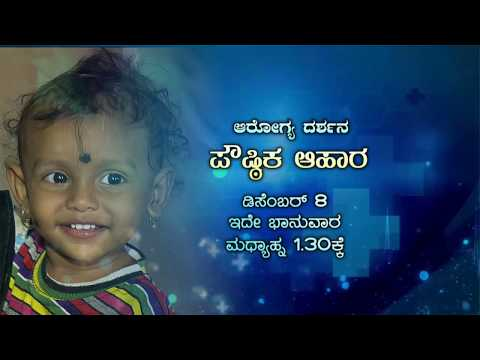 Health Programme | Nutrition Diet For Kids | Promo | Watch on 08-12-2019 at 1.30pm | DD Chandana