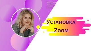 Установка программы для видеосвязи Zoom на компьютер. (Аналог Скайпа)