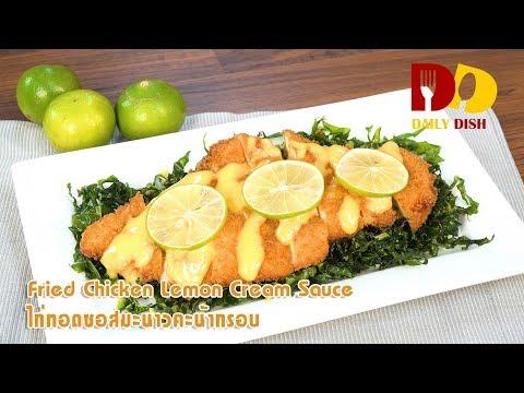 Fried Chicken Lemon Cream Sauce | Thai Food | ไก่ทอดซอสมะนาวคะน้ากรอบ - วันที่ 14 Nov 2019