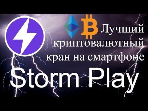 Мобильное приложение Storm Play ⚡ Как заработать на телефоне без вложений