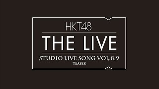 HKT48 THE LIVE~STUDIO LIVE SONG VOL.8・9~」 レッスン場からの配信限定LIVEの出演メンバーが決定いたしました! レッスンの模様を少しだけお届けいたします!