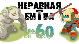 Неравная битва - Выпуск 60 (The Uneven Fight - Episode 60)