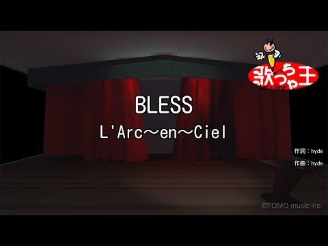 【カラオケ】BLESS/L'Arc~en~Ciel