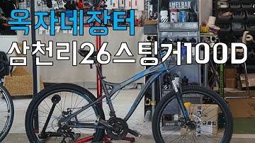 [판매완료][옥자네장터] 삼천리 26 스팅거 100D 17만원