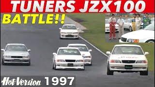 【ENG-Sub】チューンドチェイサーJZX100 筑波バトル!!【Hot-Version】1997