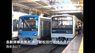 小田急 接近放送 各駅停車本厚木、急行新松田行きを待ち合わせ