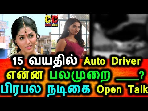 Tamil Cinema Actress Sunaina Abused By Auto Driver When Her 15 Years Old|#MeToo|Sunaina|Chinamyi