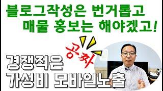 가성비찐 부동산매물 모바일노출방법 블로그육성힘드신분 주…