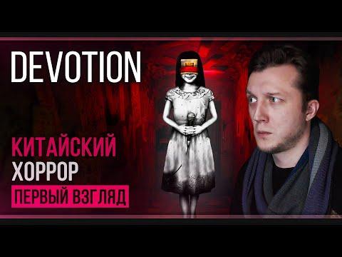 Новый хоррор Devotion | Первый взгляд
