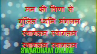 समूह स्वागत गीत - मन की विणा से गुंजित //  group welcome song //KARAOKE AVAILABLE