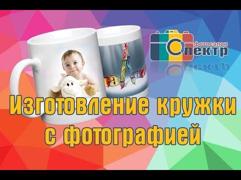 Изготовление кружки с фотографией