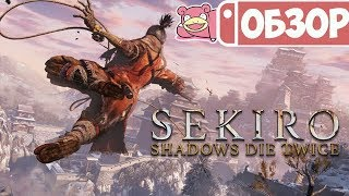 Обзор Sekiro Shadows Die Twice для PS4