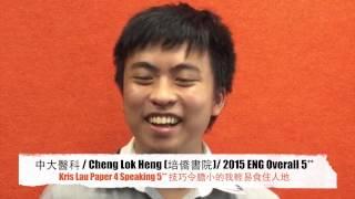 中文大學 醫科 2015 DSE 英文科 5** Cheng