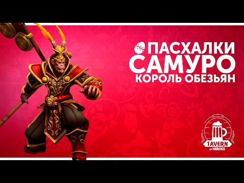 видео: Пасхалки heroes of the storm - Король Обезьян Самуро (Русская озвучка).