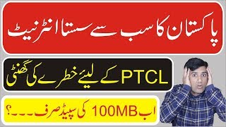 Pakistan ki Sab say Sasti aur Tez Raftar 100 Mbps Internet Service