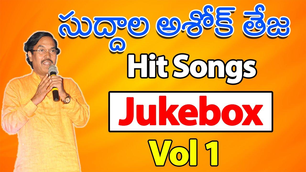 suddala ashok teja folk songs